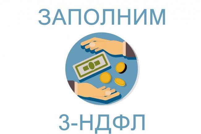 Заполню декларацию 3-ндфл для физического лица 1 - kwork.ru