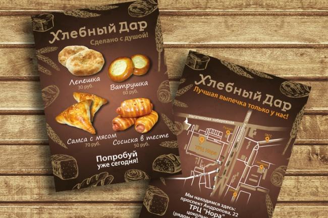 Разработаю оригинальный  макет листовки 1 - kwork.ru