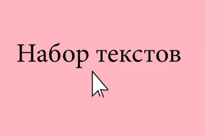 Напечатаю легкий текст,как на русском,так и на английскомНабор текста<br>Здравствуйте!Если вам нужно быстро набрать текст в одном экземпляре,либо же в нескольких,обращайтесь!Сделаю все быстро и грамотно,будь это текст на русском или на английском.<br>