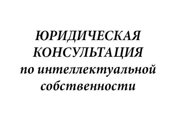 Юридическая консультация по интеллектуальной собственности 1 - kwork.ru