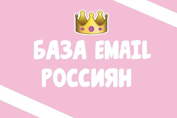 База валидных email адресов людей России 1 - kwork.ru