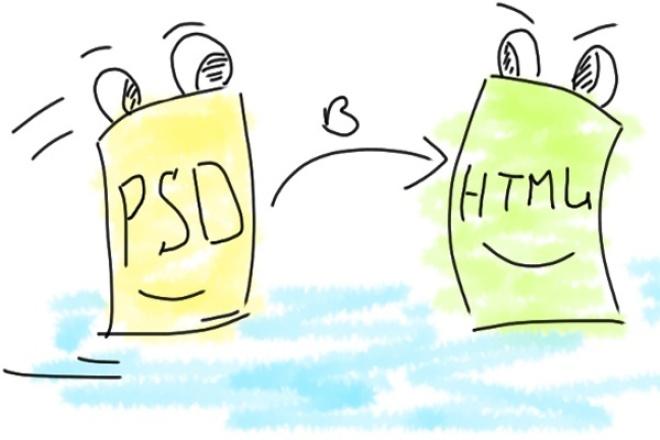 Верстка страницы по макету PSD шаблонаВерстка и фронтэнд<br>Сверстаю веб-страницу с вашего шаблона. Использую html5 , css3 и JavaScript для динамичности. Так же могу интегрировать сразу же в любую CMS . Работаю на качество и на совесть.<br>