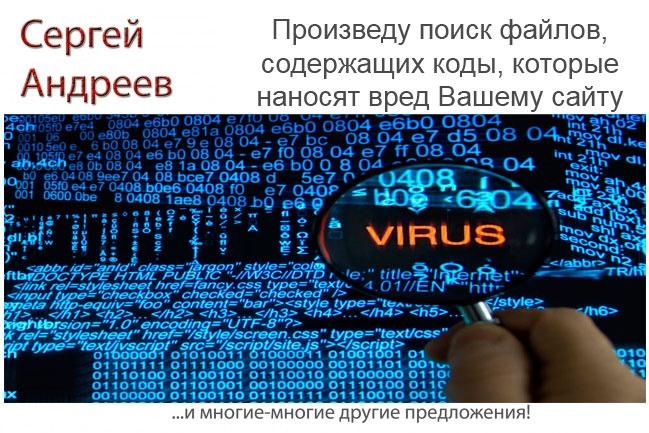 Найду вредоносный код в файлах вашего сайтаАдминистрирование и настройка<br>Очень часто беспечность владельцев сайтов приводит к тому, что на сайт проникает вредоносный код. Этот код может как просто рассылать спам, так и целиком отдать управление Вашим сайтом в руки злоумышленника. В первом случае - владелец теряет деньги, оплачивая дополнительные мощности сервера. Во втором владелец по сути теряет сайт.<br>