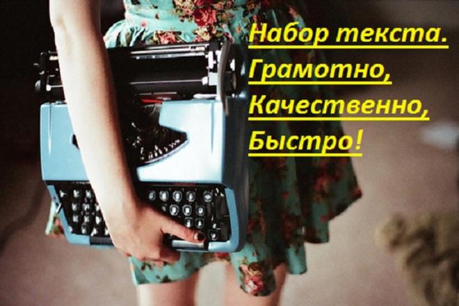 Готова освободить вас от нудной работы по набору текста 1 - kwork.ru
