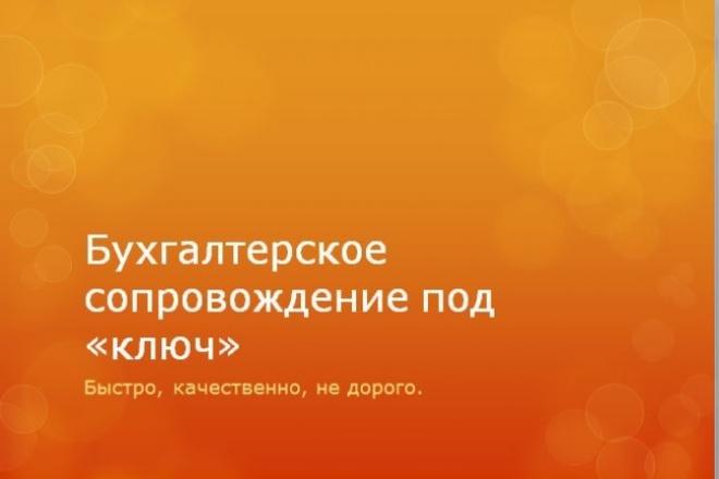 Отчетность 1 - kwork.ru