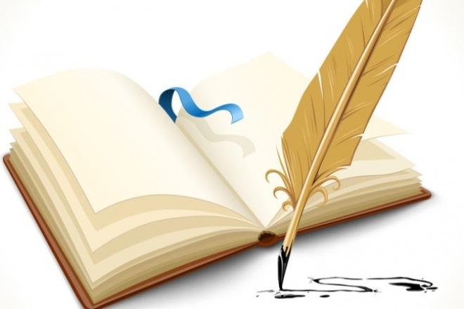 Напишу за Вас эссе или сочинениеРепетиторы<br>Иногда не хватает времени или совсем нет вдохновения на написание сочинения. Но зато всегда есть выход, ведь у меня всегда есть время вдохновение. Напишу любое сочинение на любую нужную Вам тему быстро и качественно, используя цитаты и эпиграф, по Вашему желанию.<br>