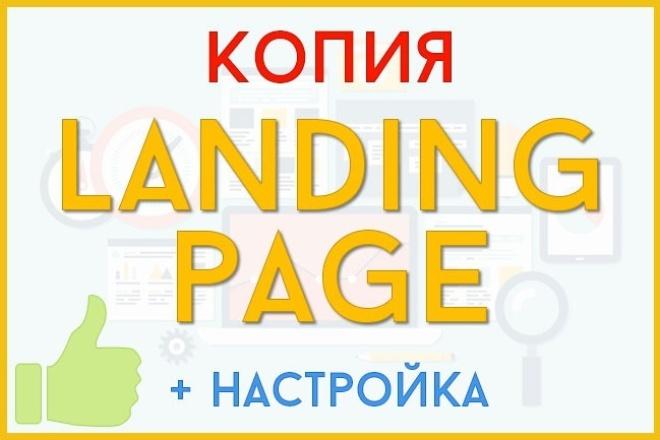 Копия Landing Page + настройкаСайт под ключ<br>Скопирую любой одностраничник, также настрою все. Формы, поменяю номеры тлф, тексты. Нужен только адрес сайта<br>