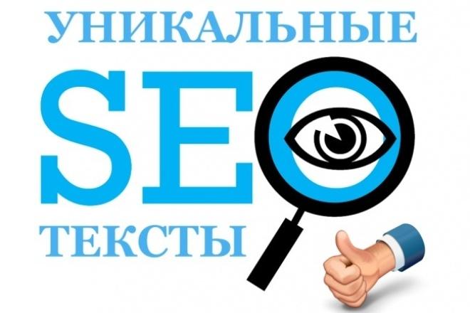 Уникальные Seo-тексты для увеличения поискового трафикаСтатьи<br>Напишу качественный уникальный SEO-текст, который будет вечно приносить посетителей с поисковых систем на Ваш сайт. Подберу самую оптимальную ключевую фразу с максимальной посещаемостью в перспективе. Работаю практически с любой тематикой. Пишу грамотно, без ошибок, тексты легко читаются, интересны пользователю. Опыт в копирайтинге более 3 лет, есть собственный сайт, который я раскрутила только благодаря SEO-статьям (трафик приходит преимущественно с поисковых систем). При заказе кворка, напишите пожалуйста сообщение.<br>