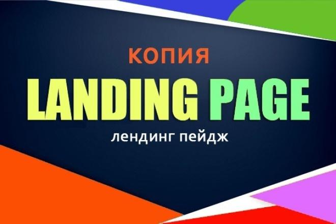 Скопирую LandingPage 1 - kwork.ru