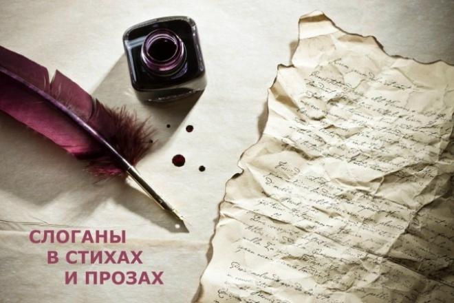 Слоганы и рекламный текст в стихах. Напишем шуточные фразы, заголовки 1 - kwork.ru
