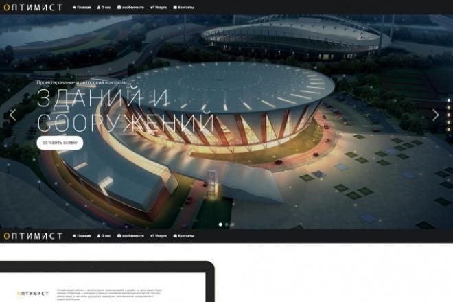 Сделаю дизайн сайтаВеб-дизайн<br>Сделаю дизайн сайта, по завершению моей работы вы получите макет сайта в PSD, полный набор иконок, шрифтов, картинок, которые были использованы для работы.<br>
