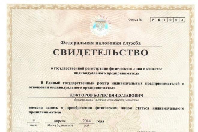 Пакет документов регистрация ип образец заполнения декларации по ндфл 2019
