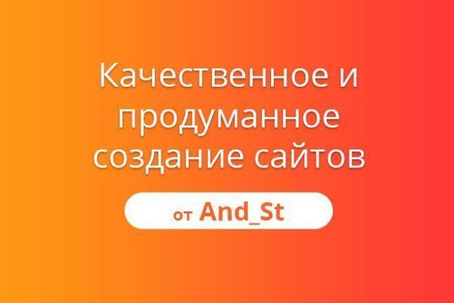 Прототип и разработка дизайна любой сложности сайтов 1 - kwork.ru