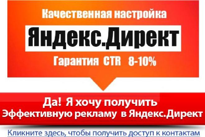 Профессиональная настройка Яндекс.ДиректКонтекстная реклама<br>Занимаюсь настройкой рекламы в Яндексе. Могу качественно настроить Вашу РК. В настройку рекламной кампании входит: 1. Сбор ключей. Исключительно целевые запросы, они помогут получить целевую аудиторию, которой интересен Ваш продукт (по необходимости так же делаю околоцелевые) 2. Создание объявления по принципу 1 объявление - 1 фраза. (НЧ объединяю в группы) 3. Перекрестная минусовка 4. Уникальные заголовки (Двойное вхождение или расширенные заголовки (56 символов). Все зависит от Вашей тематики. 5. Качественный и правильный призыв в тексте для высокого CTR 6. Список минус-слов 7. Установка быстрых ссылок 8. Яндекс визитка 9. Настройка параметров 10. Прохождение модерации 11. Раздел кампаний на регионы 12. Уточнения Что не зависит от меня: 1. Не возьмусь за запрещенные тематики http://yandex.ru/support/direct/required-docs-rules/restricted-categories.xml 2. Яндекс может попросить подтверждающие документы по некоторым тематикам http://yandex.ru/support/direct/required-docs-rules/required-docs.xml Важная информация! Не пишу абсолютно уникальные тексты для каждого объявления. Всегда пишу в заголовке ключ или часть ключа. Ниже Вы можете просмотреть как выглядят мои объявления и примерный СТР объявлений!<br>
