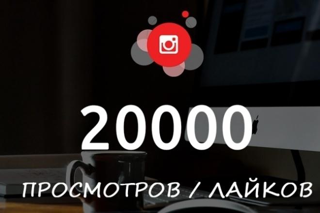 20000 лайков или просмотров видео в InstagramПродвижение в социальных сетях<br>Сделаю 20000 лайков или просмотров видео instagram на ваши публикации! Лайки/просмотры можно разбить на любые фото/видео от 500. Накрутка, никак не повлияет на безопасность вашего аккаунта! Списаний по данному кворку не бывает! Скорость накрутки около 100-1000 в час, зависит от загруженности сервиса. Также в доп. опциях вы сможете заказать накрутку подписчиков, просмотров Story. Логин и пароль от аккаунта не требуются!<br>