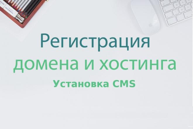 Зарегистрирую домен и настрою хостинг 1 - kwork.ru