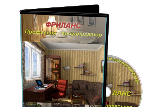 Сделаю 3D упаковку для видео курса или электронной книги 1 - kwork.ru