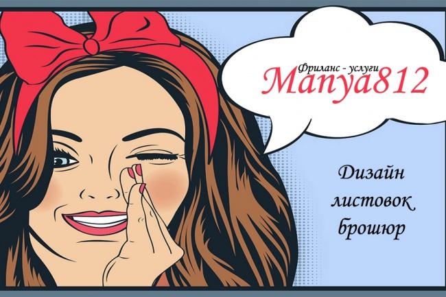 Создам дизайн листовки и брошюры 1 - kwork.ru