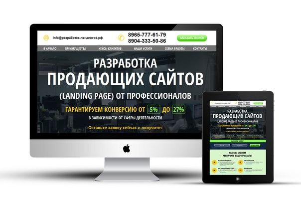 Скопировать Landing Page 1 - kwork.ru