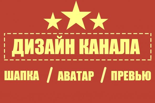 Дизайн канала 1 - kwork.ru
