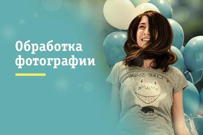 Обработаю фото 1 - kwork.ru
