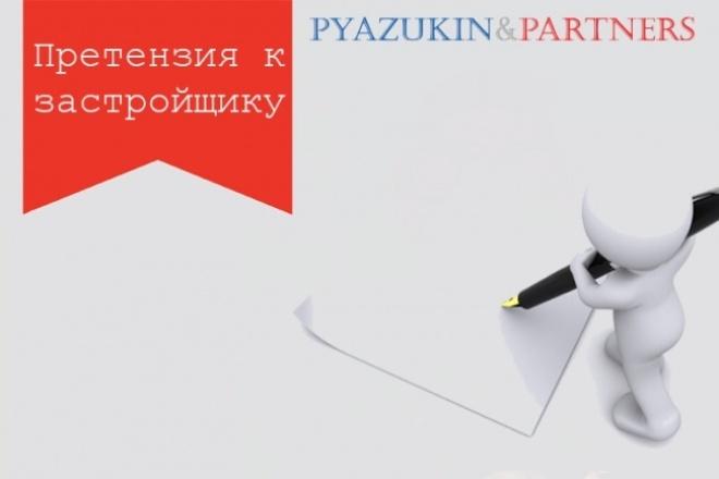 Претензия к застройщику 1 - kwork.ru