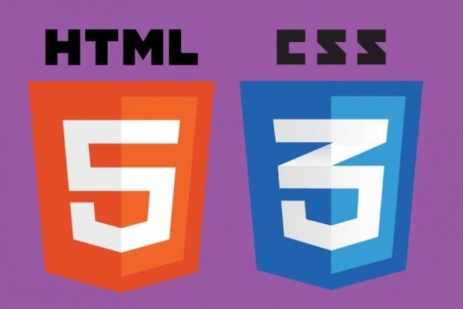Разработаю html5 лэндинг пейдж 1 - kwork.ru