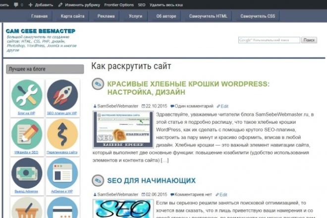 Создам блог на WordPressСайт под ключ<br>Мой блог - SamSebeWebmaster.ru. Работаю с WP 2 года. В услугу входят создание блога на шаблоне, настройка основных параметров и плагинов, оптимизация под поисковые системы. Формирую портфолио, поэтому будут бонусы для всех! Обращайтесь, буду рад сотрудничеству!<br>