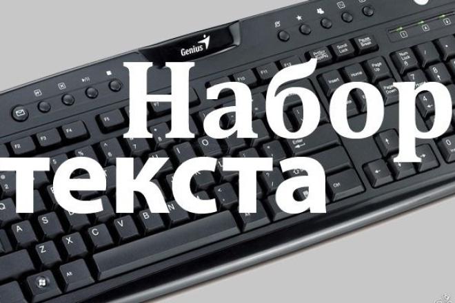 Напечатаю текст на русском 1 - kwork.ru
