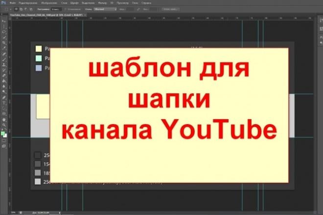 Создам 5 шапок для канала 1 - kwork.ru