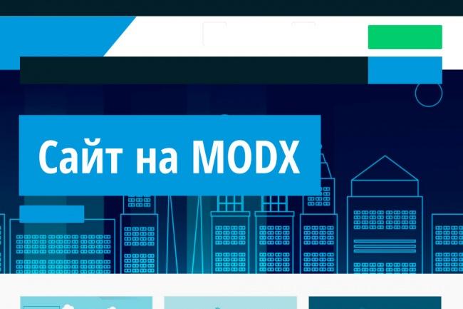 Создание сайта-визитки на MODXСайт под ключ<br>Сайт-визитка для вашего бизнеса с готовым дизайном. Остается перенести его на хостинг и ваша компания – в Интернет! Сайт создается на условиях - как есть. Структура сайта: Раздел услуг (5-6 страниц) Блог компании (6 страниц) Страница «О компании» Страница «Контактная информация» ----- CMS MODX Revolution – cистема управления контентом, распространяемая по лицензии GPL с открытым исходным программным кодом (Open Source) и может применяться как для личного использования, так и для коммерческого распространения сайтов. ----- Дополнительно: помощь с регистрацией домена и хостинга. ----- В дальнейшем возможны различные доработки, смена дизайна и расширение функционала.<br>