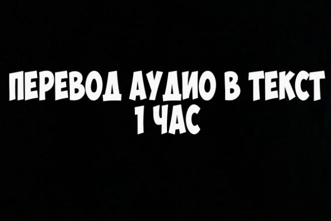 Транскрибация  1 часа аудио в текст 1 - kwork.ru