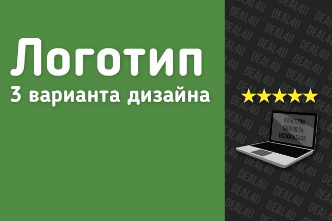 Работающий логотип. Качественно 1 - kwork.ru
