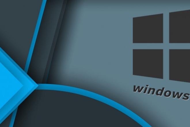 Напишу программу для ПК на WindowsПрограммы для ПК<br>Разработаю программу для компьютера, или игру 3D, а также программу по обработке баз данных в среде Windows или для мониторинга сайтов и ввода данных из Интернета.<br>
