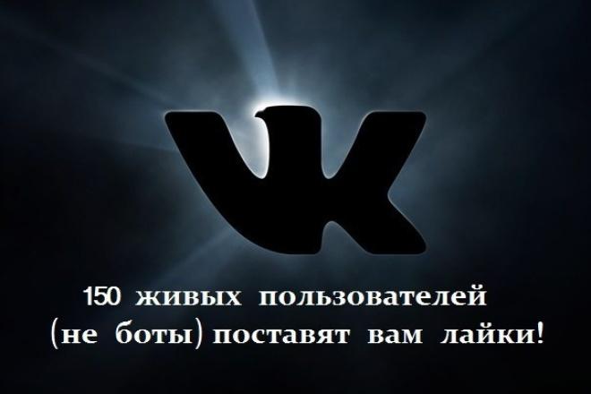 За 24 часа 150 живых пользователей поставят лайк (не боты!) 1 - kwork.ru