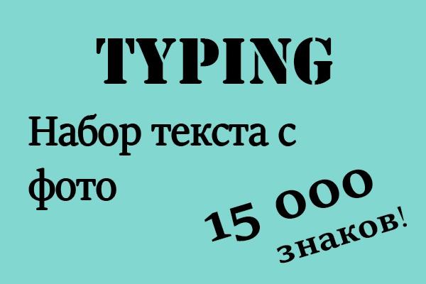Наберу текст с фото, скана 1 - kwork.ru