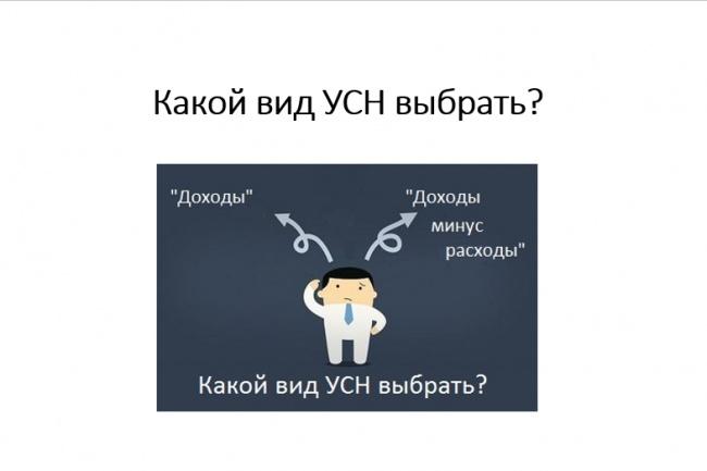Выбор объекта НО на УСН доходы или доходы минус расходы 1 - kwork.ru