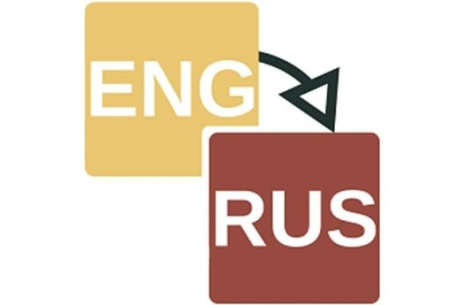 Сделаю перевод любого текстаПереводы<br>Сделаю перевод любого текста только с английского языка на русский. Перевод не гугловский, всё сделаю сама.<br>