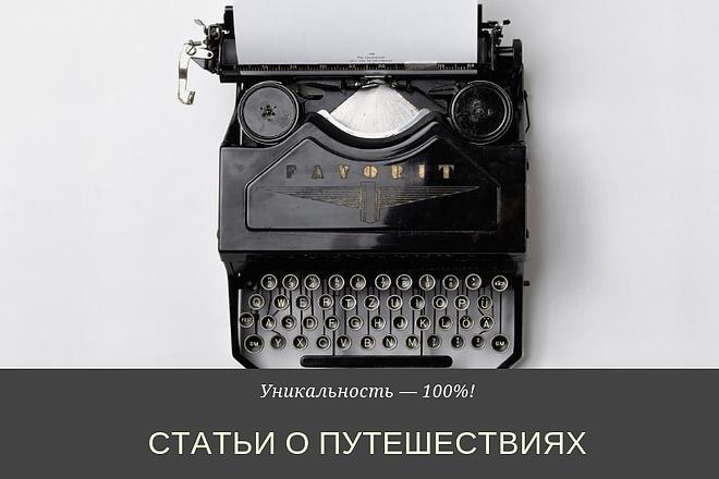 Напишу статью о путешествиях 1 - kwork.ru