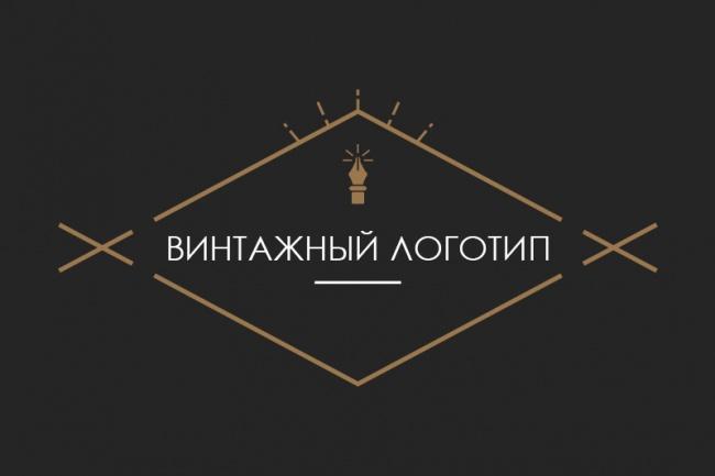 Винтажный логотип 1 - kwork.ru