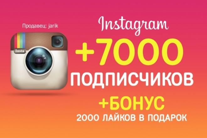 7000 подписчиков в Instagram + бонус. Вывод публикаций в ТОП-9Продвижение в социальных сетях<br>7000 подписчиков в Ваш аккаунт инстаграм. Безопасно, не требуется пароля. +2000 лайков в подарок! Все подписчики с аватаром, у некоторых могут быть фото или видео в профиле. Отписок/списаний в среднем 10-30%. В дополнительных опциях есть возможность выбора качества подписчиков : super - все подписчики с аватаром и с публикациями в профиле 5-200 фото или видео. Отписок/списаний в среднем 10-25%. premium + Гарантия - все подписчики с аватаром и с публикациями в профиле 10-500 фото или видео, присутствуют подписчики. Отписок/списаний в среднем 0%. Также в дополнительных опциях вы можете заказать лайки и просмотры . Все, что мне нужно: ссылка на Ваш аккаунт(она не должна меняться во время накрутки) аккаунт не должен быть закрыт не должна производиться накрутка в сторонних сервисах *Все подписчики - это люди офферного типа, которые за определенное вознаграждение подписываются на ваш аккаунт, ставят лайки, смотрят видео или комментируют. На определенном этапе они полностью заменили ботов и фейков. Как правило офферы активности не проявляют, их единственная мотивация - выполнить задание и получить вознаграждение.<br>