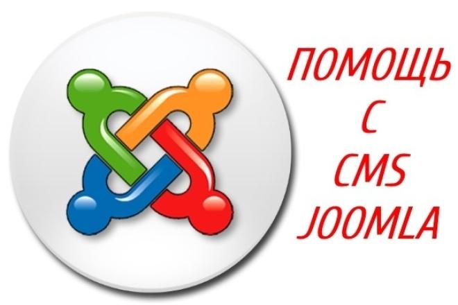 Помощь с CMS JoomlaАдминистрирование и настройка<br>Помогу решить проблемы по работе с CMS Joomla - Подберу домен для вашего сайта - Помогу определится с хостингом - Установлю CMS Joomla на ваш (или предложенный мною) хостинг - Помогу подобрать шаблон. В собственном наличии имеется более 300 пакетов шаблонов - Установлю QuickStart на ваш (или предложенный мною) хостинг - Настрою под ваши пожелания меню и модули - Руссифицирую админпанель и сайт, компоненты К2, Аcymailing, Adsmanager и т. д. - Помогу разобраться с мультиязычностью. Отключу или добавлю все необходимые языки.<br>
