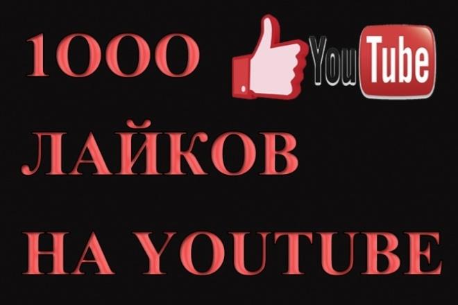 1000 лайков на видео YouTubeПродвижение в социальных сетях<br>Большое количество лайков от пользователей поднимет ваше видео по рейтингу youtube в вашей стране, что гарантирует его просмотр все возрастающим количеством пользователей, а это самая успешная реклама. Время исполнения - сутки.<br>