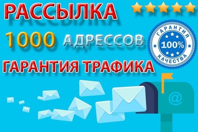 Отправлю 1000 Email Писем качественно 1 - kwork.ru