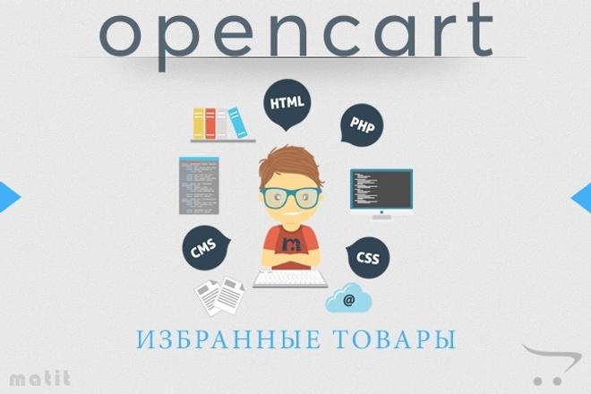 Opencart 2. x. Добавление товаров в избранное без авторизации 1 - kwork.ru