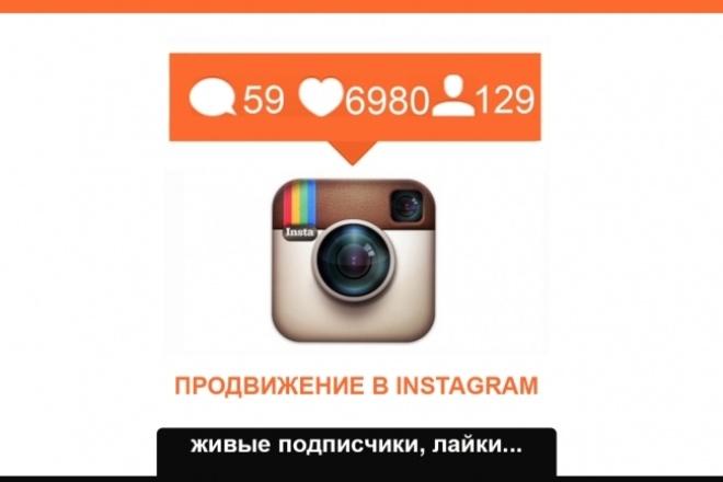 1000 подписчиков в ваш instagramПродвижение в социальных сетях<br>Нужны подписчики в Instagram? Тогда вам к нам! Нужно 1000 подписчиков в Instagram? Заказывайте сразу Без санкций со стороны социальной сети Хорошо для новых аккаунтов в Instagram Плавное добавление в течение дня Гарант качества работы. В будущем подписчики могут отписаться от вашей страницы. Число отписавшихся в instagram не превышает 15%.<br>