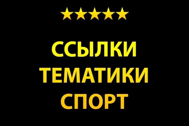 9 ссылок тематики Спорт и бонус 1 - kwork.ru