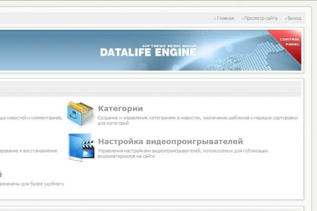 Сделаю RIP шаблона DLE 1 - kwork.ru