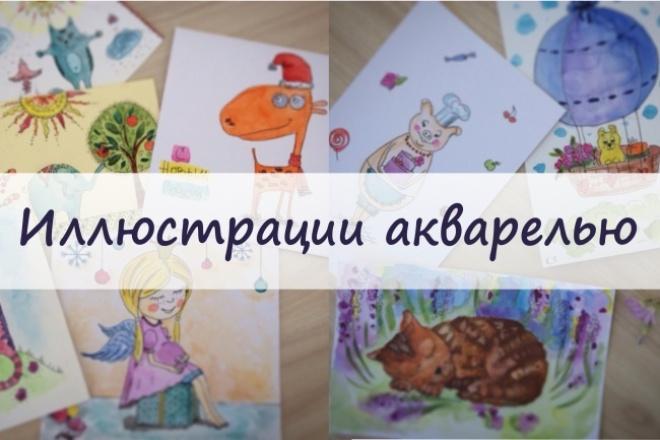 Иллюстрация акварельюИллюстрации и рисунки<br>Иллюстрация или открытка акварелью (1шт), размер 10х15 см, высылаю скан в формате jpg (300dpi), специализация - детская тематика, но возможны любые темы.<br>