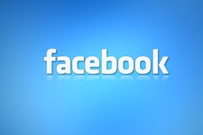 300 подписчиков в паблике FacebookПродвижение в социальных сетях<br>Подписчики на FanPage (паблик) в Facebook. Вступают живые подписчики, все лайкают, накручиваю медленно, безопасно - с душой: ) - Добавляются ручным методом - никаких ботов. - Растягиваю работу в целях безопасности. - Facebook никогда ничего против такого метода не говорил. Максимальное число отписок ~5%.<br>